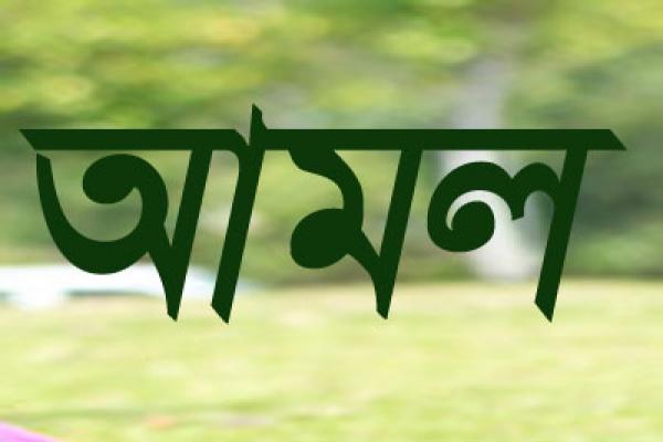 Image result for সওয়াব