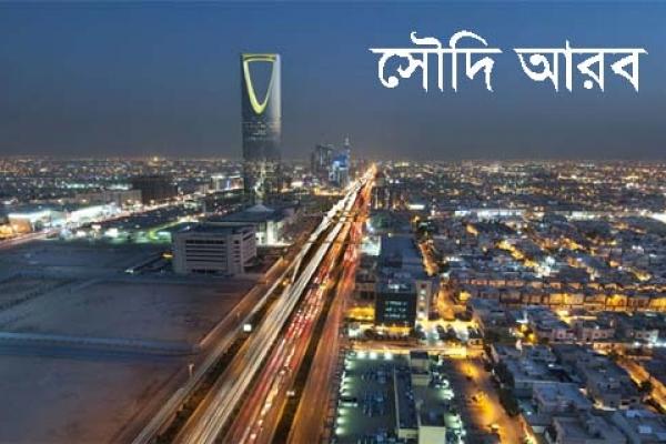 Image result for সৌদি আরব