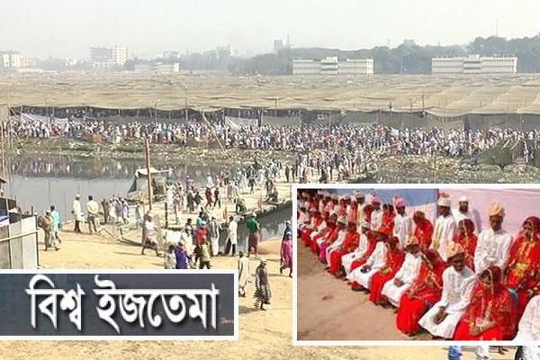 বিশ্ব ইজতেমা ময়দানে ১০১ যৌতু'কবিহীন বিয়ে