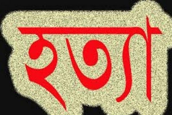 নোয়াখালীতে আওয়ামী লীগ নেতাকে গুলি করে হত্যা