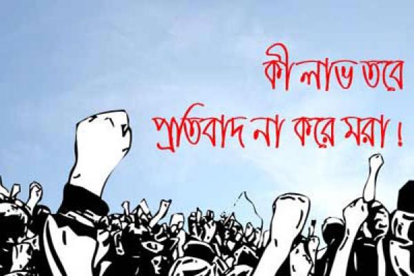 নারীর প্রতিবাদ : নাহিদা ইউছুফ
