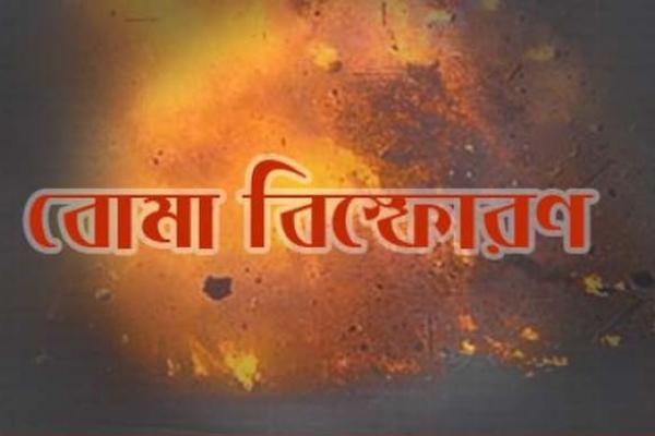 চাঁপাইনবাবগঞ্জে বোমা বিস্ফোরণ