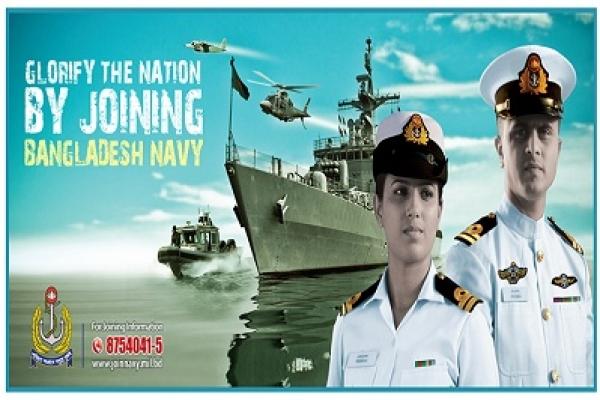 নৌবাহিনী কমিশন্ড অফিসার পদে নিয়োগ বিজ্ঞপ্তি