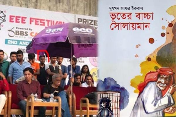 'ভূতের বাচ্চা সোলায়মান' লেখায় জাফর ইকবালকে হামলা!