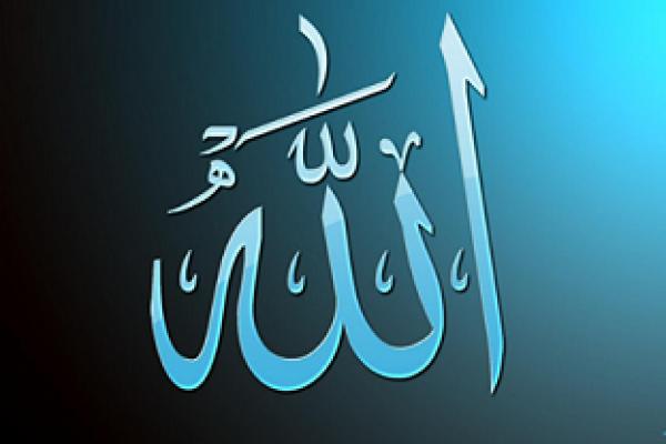 আল্লাহ শব্দটি একটি অদ্বিতীয় এবং অপূর্ব