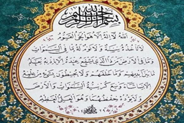 'আয়াতুল কুরসি' আল্লাহ তায়ালার অপূর্ব দান