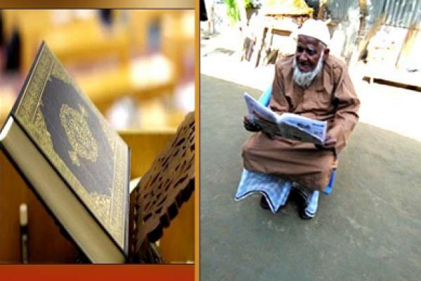 'ফজরের নামাজ কখনো ক্বাজা করি নাই, ১১৯ বছরেও আমি সুস্থ্য আছি, খালি চোখেই বই পড়ি'