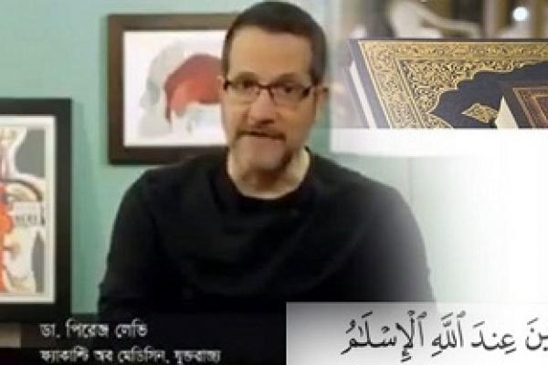 ইসলামের নির্দেশনা মিলে গেল যুক্তরাজ্যের একদল চিকিৎসকের গবেষণায়