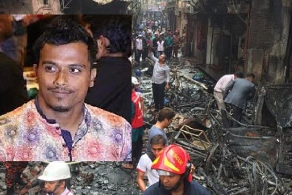আল্লাহ চকবাজারে যেন আর মৃত সংখ্যা না বাড়ে: রুবেল হোসেন