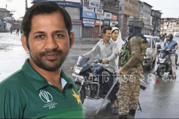 গোটা পাকিস্তান কাশ্মীরিদের পাশে আছে : সরফরাজ আহমেদ