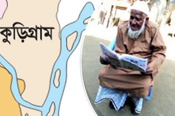 ১১৯ বছরেও ফজরের নামাজ কাজা করেননি জোবেদ আলী, প্রতিদিন নামাজের পর নিয়মিত কুরআন তেলাওয়াত করেন