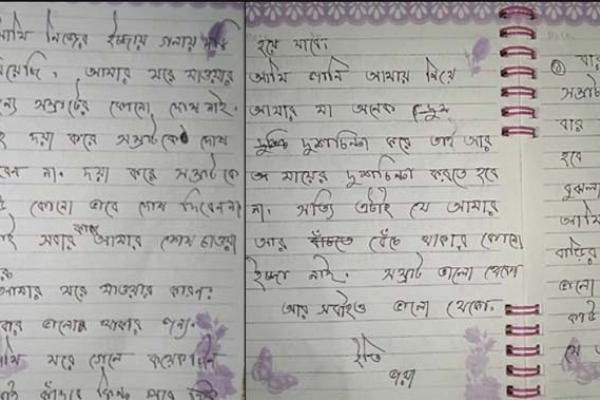 আই লাভ ইউ সম্রাট, তোমার কোনো দোষ নেই : আত্মহ'ত্যার আগে চিঠিতে গৃহবধূ