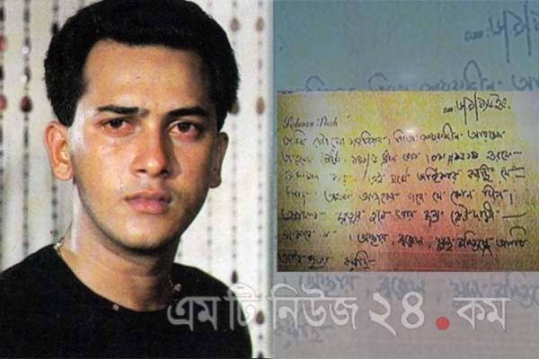 মৃ'ত্যুর আগে সুই'সাইড নোটে যা লিখেছিলেন সালমান শাহ্