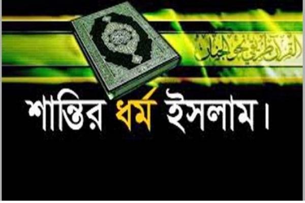 কুমিল্লায় একই পরিবারের তিন সদস্যের ইসলাম ধর্ম গ্রহণ