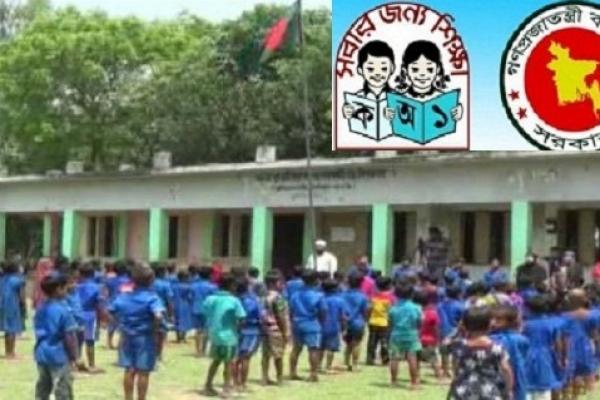 সরকারি প্রাথমিক বিদ্যালয়ের শিক্ষকদের গ্রেড উন্নীত হওয়ার সুখবর