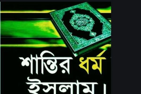 পরপর কয়েকদিন ঘটল একই ঘটনা, তারপর ইসলাম ধর্ম গ্রহণ