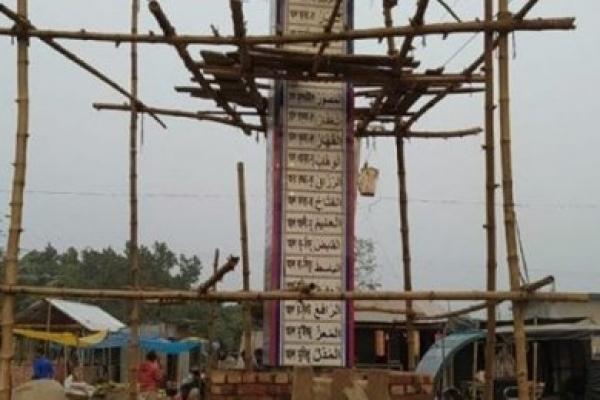 মিঠাপুকুর উপজেলায় আল্লাহ'র ৯৯ নাম দিয়ে নির্মিত হচ্ছে দৃষ্টিনন্দন স্তম্ভ