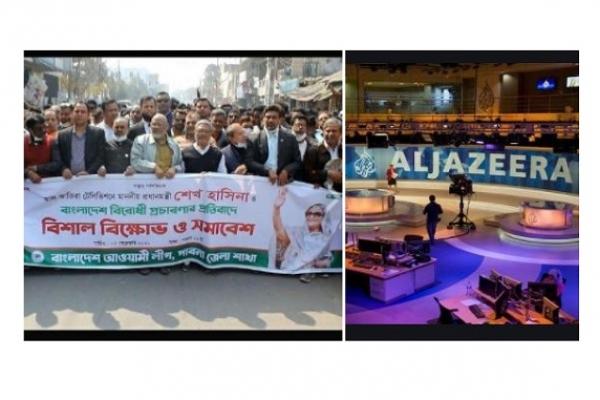 ক্ষমা না চাইলে আল জাজিরার বিরুদ্ধে আন্তর্জাতিক আদালতে মামলার দাবি