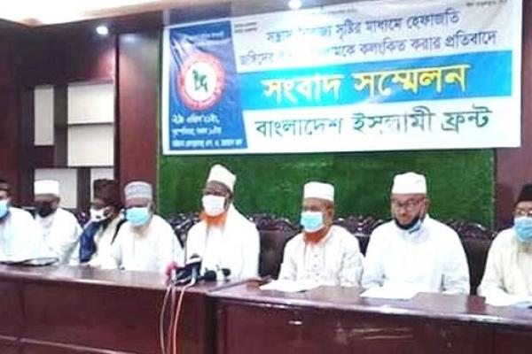 হেফাজতে ইসলাম ও খেলাফত মজলিস জঙ্গিবাদি সংগঠন: বাংলাদেশ ইসলামী ফ্রন্ট