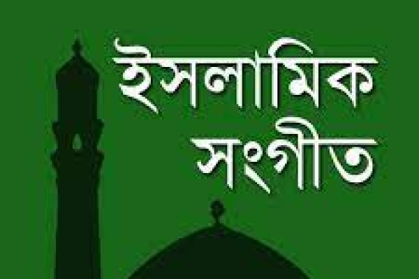 বাংলাদেশে প্রতিনিয়ত বেড়েই চলছে ইসলামী সংগীতের জনপ্রিয়তা