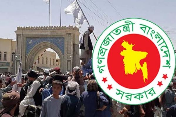 আফগানিস্তানের ঘটনাবলী সতর্কতার সঙ্গে পর্যবেক্ষণ করছে বাংলাদেশ