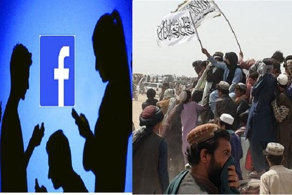 আফগানদের সুরক্ষা নিশ্চিত করতে যে ব্যবস্থা নিল ফেসবুক