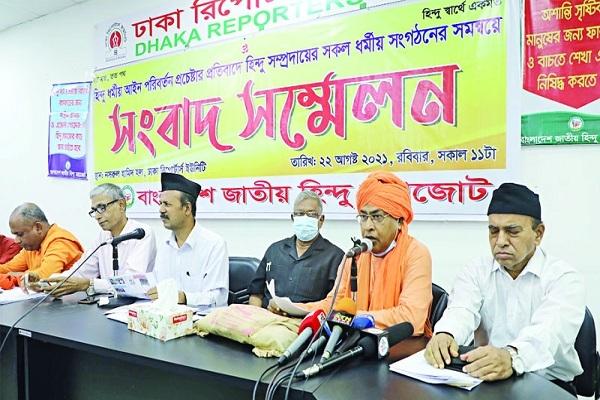 সুকৌশলে বাংলাদেশকে হিন্দুশূন্য করার ষড়যন্ত্র হচ্ছে: বাংলাদেশ জাতীয় হিন্দু মহাজোট