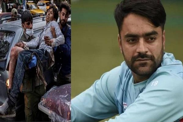 আবারো রক্তাক্ত হচ্ছে কাবুল, দয়া করে আফগানদের হত্যা করা বন্ধ করুন: রশিদ খান