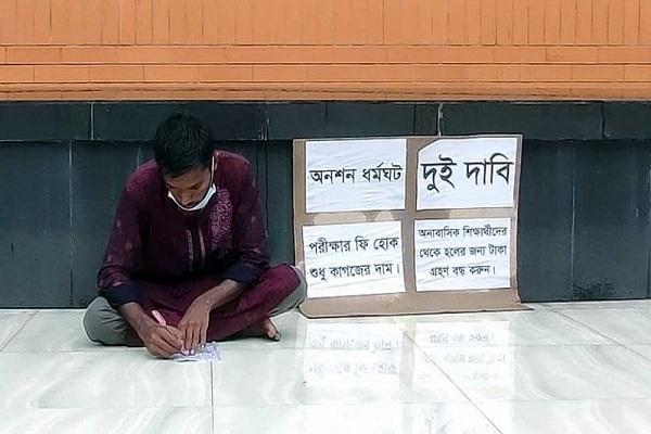 'পরীক্ষার ফি হোক শুধু কাগজের দাম' একক অনশনে শিক্ষার্থী