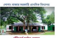 ঝুঁকিপূর্ণ লোগাং বাজার সরকারি প্রাথমিক বিদ্যালয়