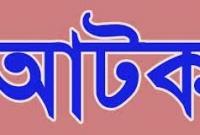 নওগাঁর ধামইরহাটে ফেন্সিডিলসহ মাদক ব্যবসায়ী আটক