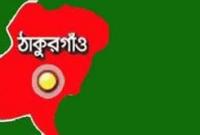 ঠাকুরগাঁও জেলা কোর্ট চত্বরে বর্ণাঢ্য র্যালি