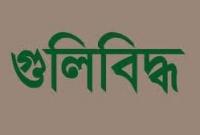 জয়পুরহাটের শীর্ষ সন্ত্রাসী সজল গুলিবিদ্ধ