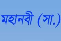 মহানবী (সা.)-এর হুঁসিয়ারি, এই দশটি কাজ করলে দশটি বিপদ অবধারিত