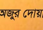 অজুর দোয়া