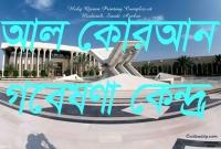 জেনে নিন, বাদশাহ ফাহাদ কোরআন কমপ্লেক্সের বিস্তারিত