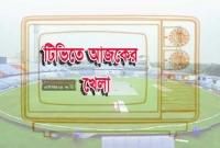 একটু-পরে-মাঠে-নামবে-বাংলাদেশ-জিম্বাবুয়ে-দেখাবে-যে-৩টি-টিভি-চ্যানেল