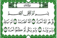 জেনে নিন, আল-কোরআনের অন্যতম প্রধান সূরা 'ইখলাস'এর অর্থ