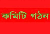 ডিমলায় মানব কল্যাণ সংস্থার কার্যকরী কমিটির নির্বাচন