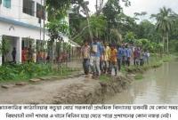 তলিয়ে যেতে পারে ঝালকাঠির কচুয়া বোর্ড সরকারী প্রাথমিক বিদ্যালয়