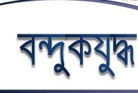 কাপাসডাঙ্গায় পুলিশ- ডাকাত বন্দুকযুদ্ধ, ডাকাত সর্দার নিহত