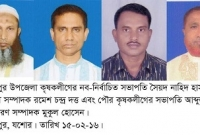 কেশবপুর উপজেলা ও পৌর কৃষকলীগের কমিটি গঠন