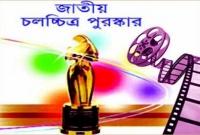 এ বছর জাতীয় চলচ্চিত্র পুরস্কার পাচ্ছেন যারা