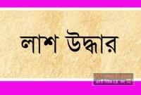 কুমিল্লায় ফের শিশুর বস্তাবন্দী লাশ উদ্ধার