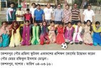 কেশবপুর পৌর প্রমিলা ফুটবল একাদশের প্রশিক্ষণ