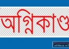 ১০ হাজার মণ পাট পুড়ে গেল পাটমন্ত্রীর জেলায়