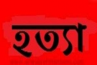 বউ না আসায় শ্যালিকাকে গলাটিপে হত্যা করল দুলাভাই