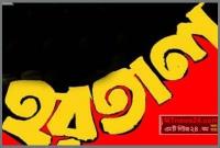 ৩ জেলায় রোববার হরতাল