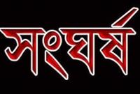 সোনাগাজীতে-ব্যাপক-সংঘর্ষ-উপজেলা-ছাত্রলীগ-সভাপতিসহ-১২-পুলিশ-আহত