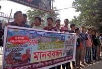 চাঁপাইনবাবগঞ্জে রোহিঙ্গা গণহত্যার বিরুদ্ধে মানববন্ধন